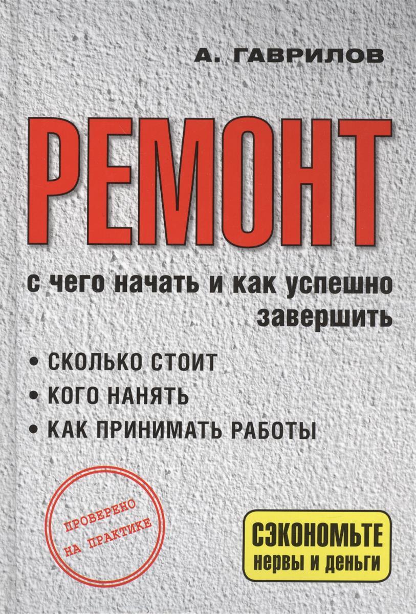 Гаврилов А. Ремонт. С чего начать и как успешно завершить эзотерика с чего начать