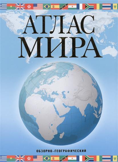 Юрьева М.: Атлас мира. Обзорно-географический