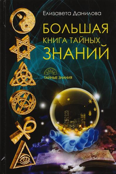 Данилова Е. Большая книга тайных знаний бологова в большая книга знаний