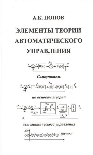 Элементы теории автоматического управления. Самоучитель по основам теории автоматического управления