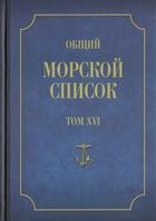 Общий морской список от основания флота до 1917 г. Том XVI. Царствование Императора Александра II. Часть XVI. Р - Я
