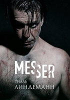 Messer / Нож. Лирика