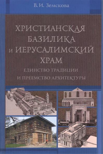 Христианская базилика и Иерусалимский храм: единство традиции и преемство архитектуры