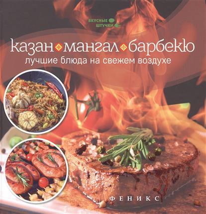 Казан, мангал и барбекю. Лучшие блюда на свежем воздухе