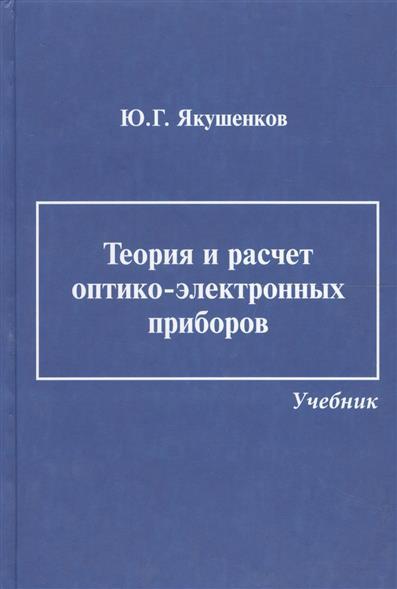 Теория и расчет оптико-электронных приборов. Учебник. 6 издание