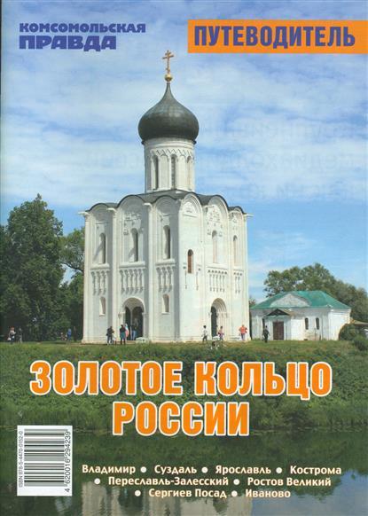 Золотое кольцо России. Путеводитель