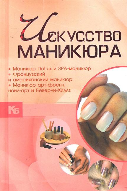 Ермакович Д. Искусство маникюра ермакович д человек isbn 9785170982844