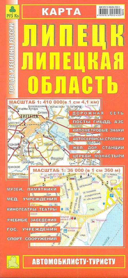Карта Липецк Липецкая область