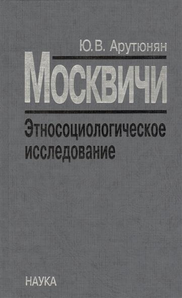 Москвичи. Этносоциологическое исследование