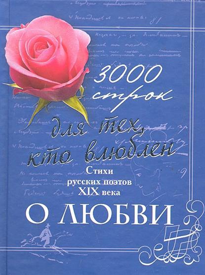 3000 строк для тех кто влюблен Стихи русских поэтов 19 века о любви