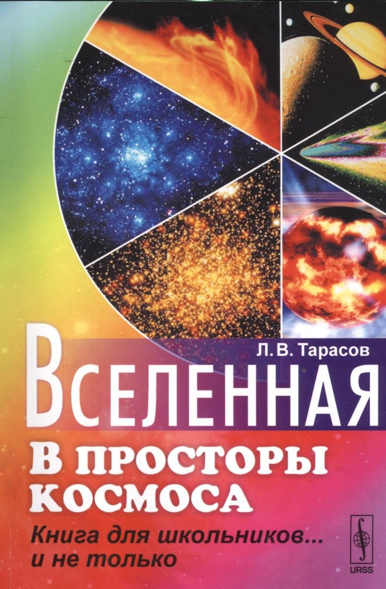 Вселенная: В просторы космоса. Книга для школьников… и не только