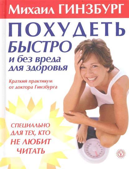Похудеть быстро и без вреда для здоровья