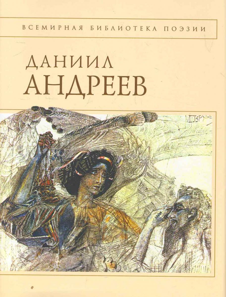 Андреев Стихотворения  и поэмы