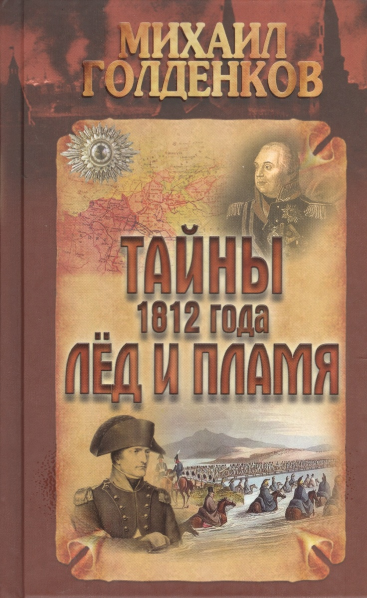 Голденков М. Тайны 1812 года. Лед и пламя голденков м схватка