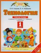 Технология. 1 класс. Рабочая тетрадь к учебнику О.В. Узоровой, Е.А. Нефедовой