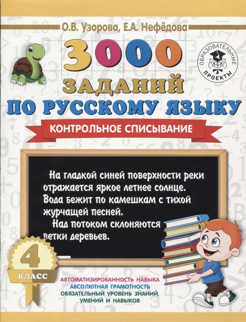 Узорова О. 3000 заданий по русскому языку. 4 класс. Контрольное списывание цена 2017