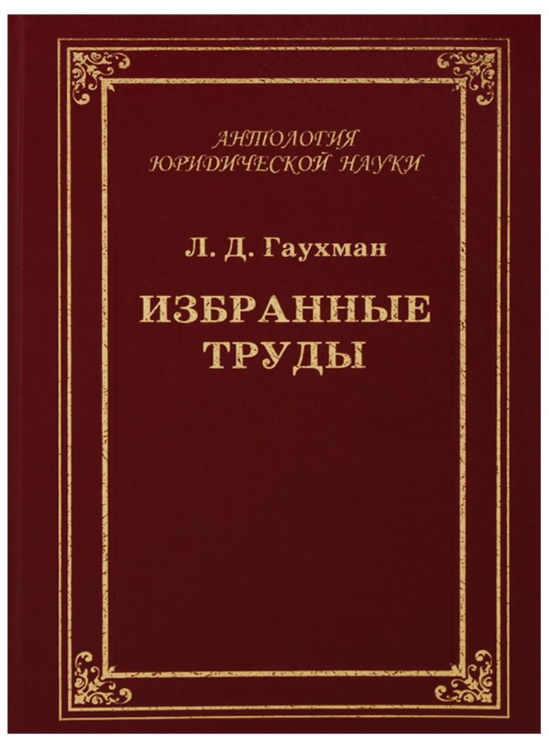 Гаухман Л. Избранные труды ален эмиль шартье прекрасное и истина избранные труды