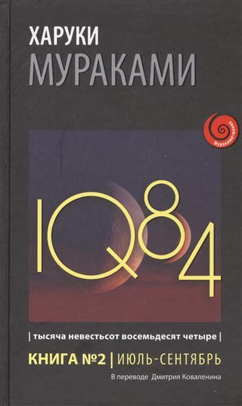 Фото Мураками Х. 1Q84. Тысяча Невестьсот Восемьдесят Четыре. Кн. 2. Июль - сентябрь ISBN: 9785699869237