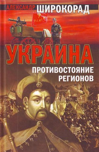 Широкорад А. Украина Противостояние регионов чехол на леново а 390 украина