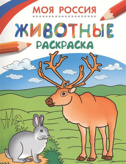 Киктев С. (ред.) Моя Россия. Животные. Раскраска