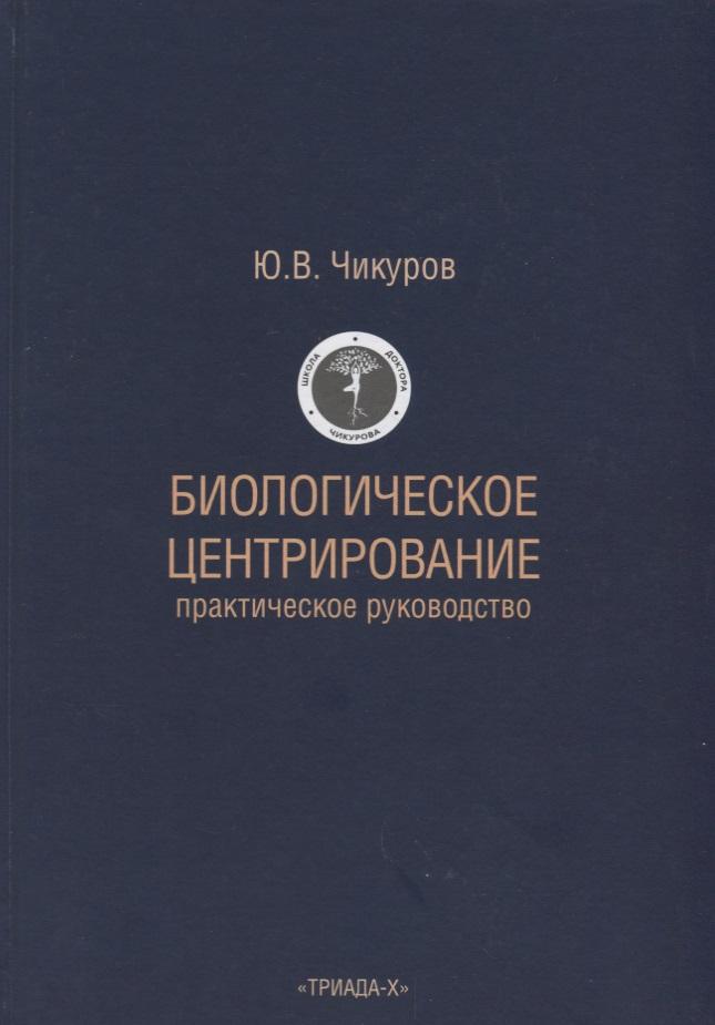 Чикуров Ю. Биологическое центрирование. Практическое руководство