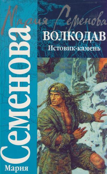 Волкодав Истовик-камень
