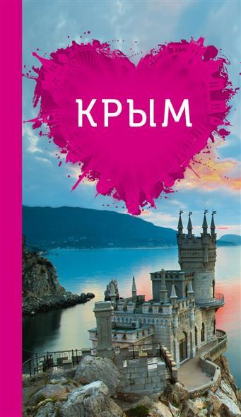 Коробкина Т. (ред.) Крым