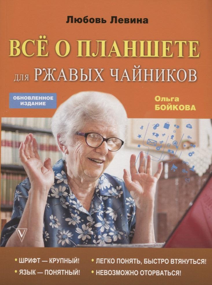 Левина Л., Бойкова О. Всё о планшете для ржавых чайников любовь левина интернет для ржавых чайников