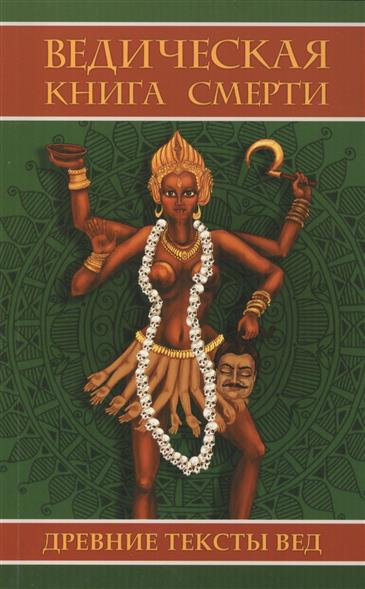 Ведическая книга смерти. Гаруда - Пурана Сародхара. Перевод с санскрита. 4-е издание