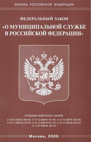 ФЗ О муниципальной службе РФ