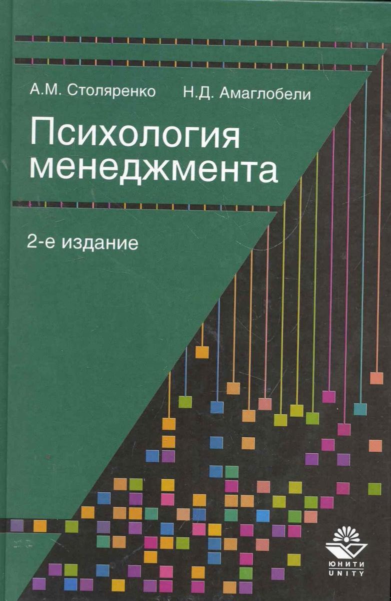 Столяренко А., Амаглобели Н. Психология менеджмента Учеб. пос. цена 2017