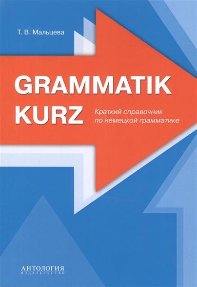 Grammatik kurz. Краткий справочник по немецкой грамматике