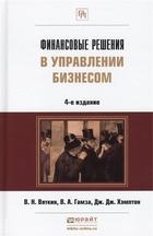 Финансовые решения в управлении бизнесом. Учебно-практическое пособие. 4-е издание, переработанное и дополненное