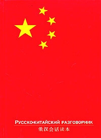 Лазарева Е. Русско-китайский разговорник