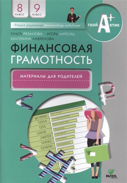 Финансовая грамотность. Материалы для родителей. 8-9 классы