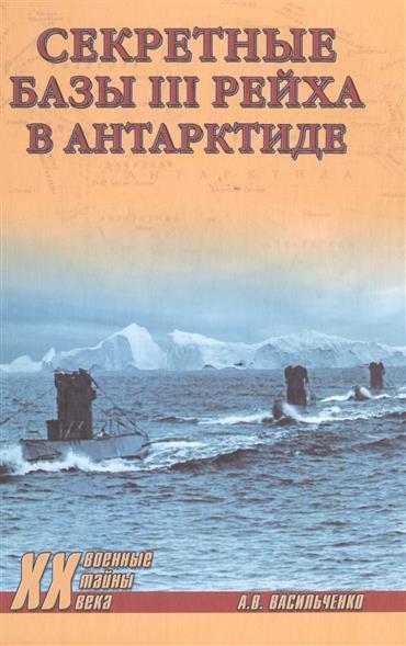 Васильченко А. Секретные базы III рейха в Антарктиде браслет из авантюрина готика