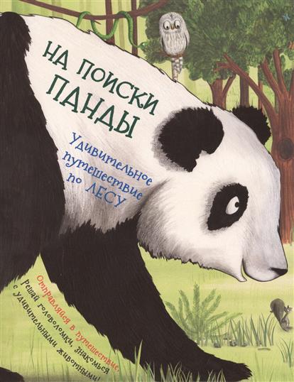 Бедуайер К. На поиски панды. Удивительное путешествие по лесу бедуайер к на поиски кита удивительное путешествие по морю