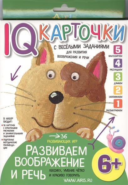 IQ карточки с веселыми заданиями для развития воображения и речи (36 игр) (18 карточек) (6+) iq puzzle набор 3d пазлов 1 архитектура мира