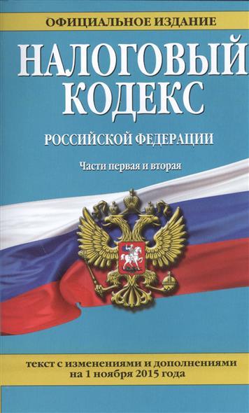 Налоговый кодекс Российской Федерации. Части первая и вторая.  1 ноября 2015 года