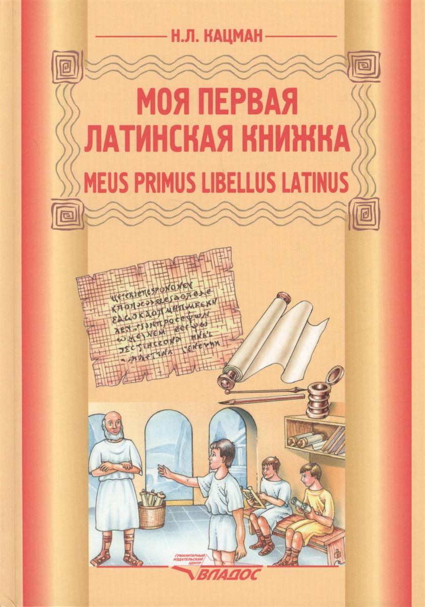 Моя первая латинская книжка. 3-6 класс