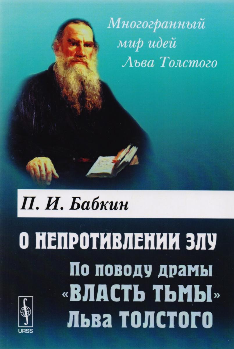 О непротивлении злу По поводу драмы Власть тьмы Льва Толстого