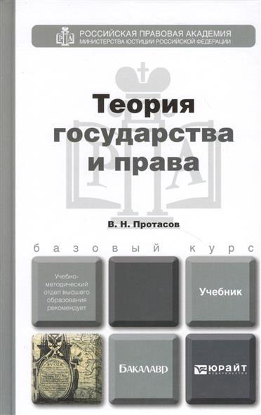 Протасов В. Теория государства и права. Учебник для бакалавров хропанюк в н теория государства и права учебник для бакалавров 10 е изд стер