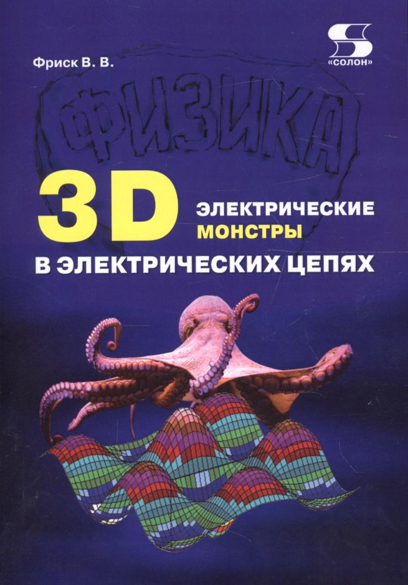 Фриск В. 3D электрические монстры в электрических цепях