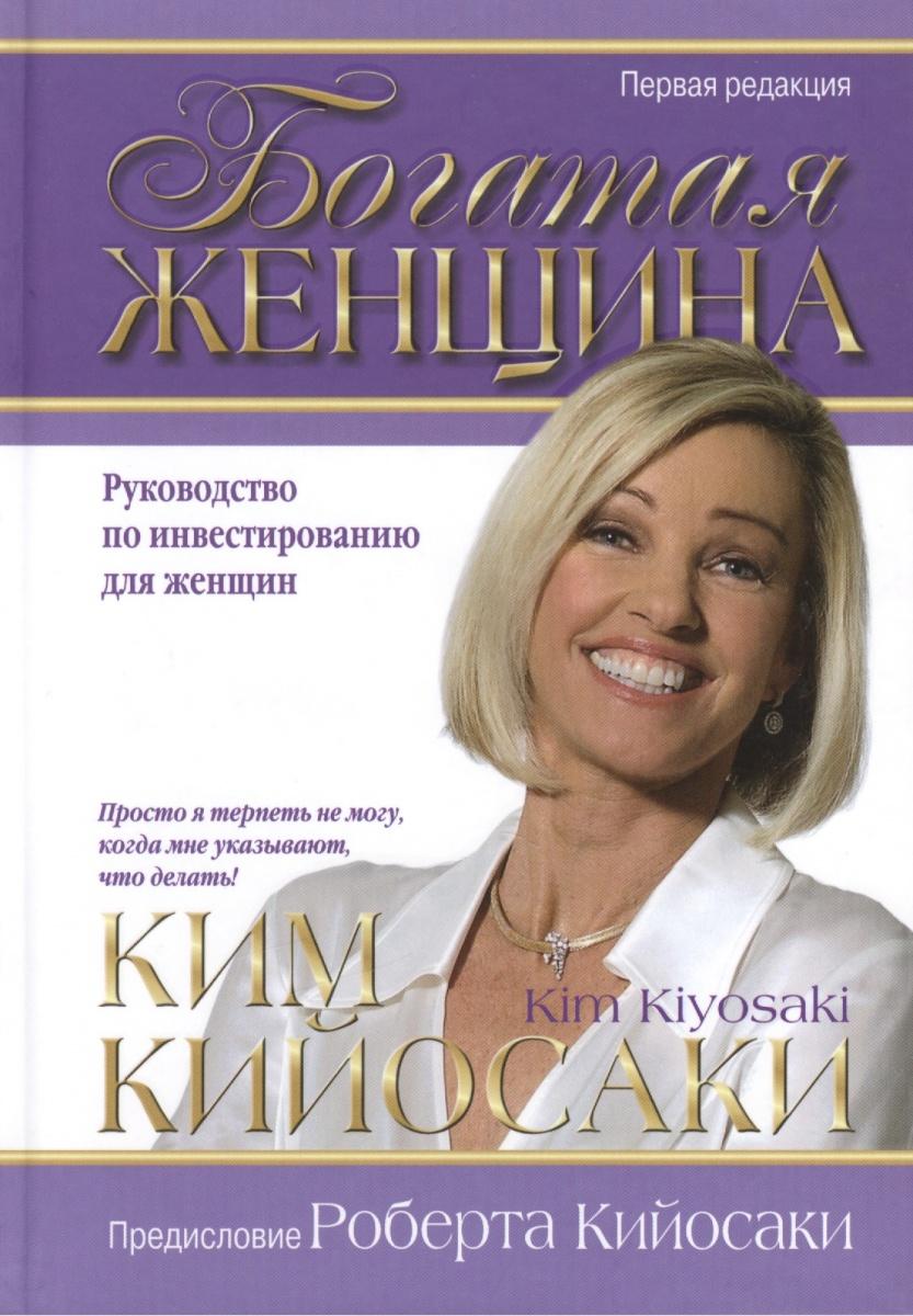 Кийосаки К. Богатая женщина богатая русская женщина руководство по инвестированию для женщин