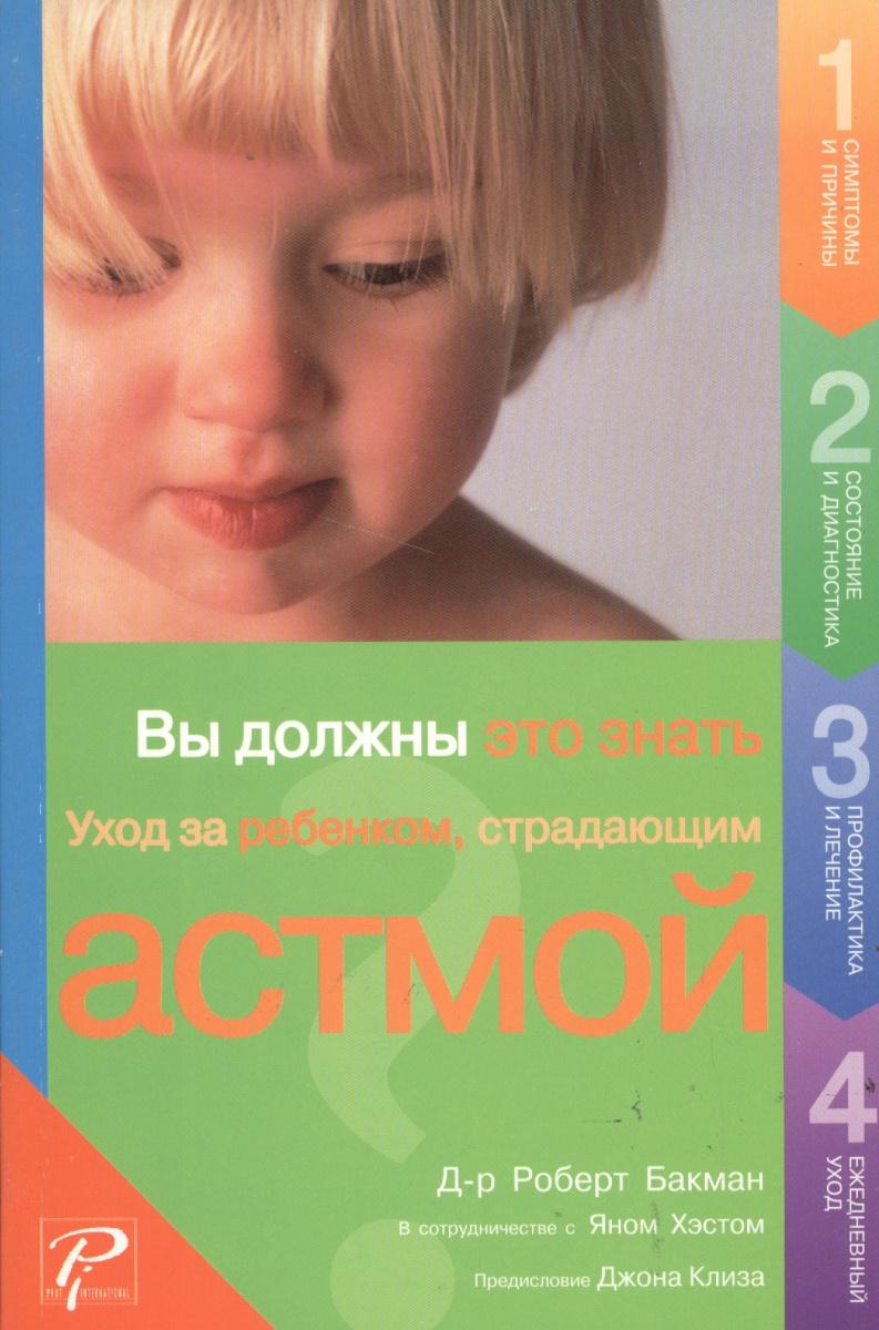 Вы должны это знать Уход за ребенком страдающим астмой
