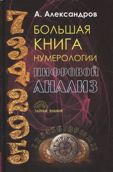Александров А. Большая книга нумерологии. Цифровой анализ