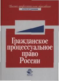 Алексий П. Гражданское процес. право России Алексий