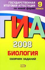 ГИА 2008 Биология Сб. заданий 9 кл