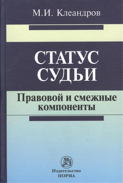 Клеандров М. Статус судьи: правовой и смежные компоненты