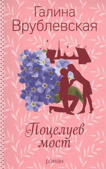 Врублевская Г. Поцелуев мост врублевская г море корабли девушка роман